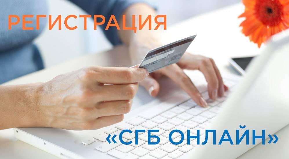 Registratsiya-sgb-onlajn.jpg