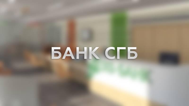 Bank-SGB.jpg