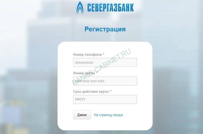 Stranitsa-registratsii-lichnogo-kabineta-Banka-SGB.jpg