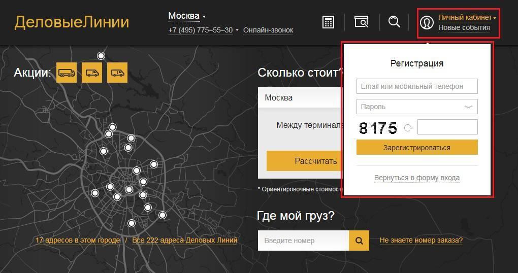 delovye-linii-lichnyj-kabinet-registraciya.jpg