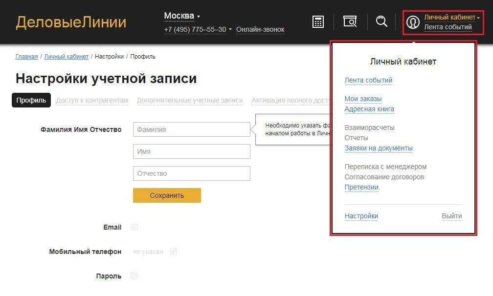 delovye-linii-lichnyj-kabinet-menu.jpg