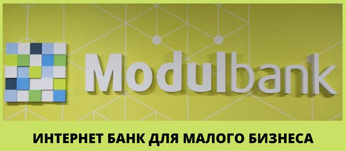 modulbank.png