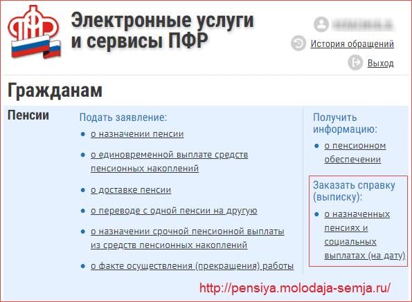 kak-uznat-razmer-pensii-posle-uvolneniya-rabotayushchego-pensionera-na-sajte-pfr.png