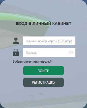 Vhod-v-lichnyj-kabinet-Tatneft.png
