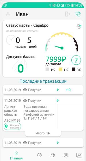Tatneft-Klub-CHempionov-Apps-on-Google-Play.png
