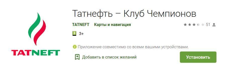 Mobilnoe-prilozhenie-Tatneft.png
