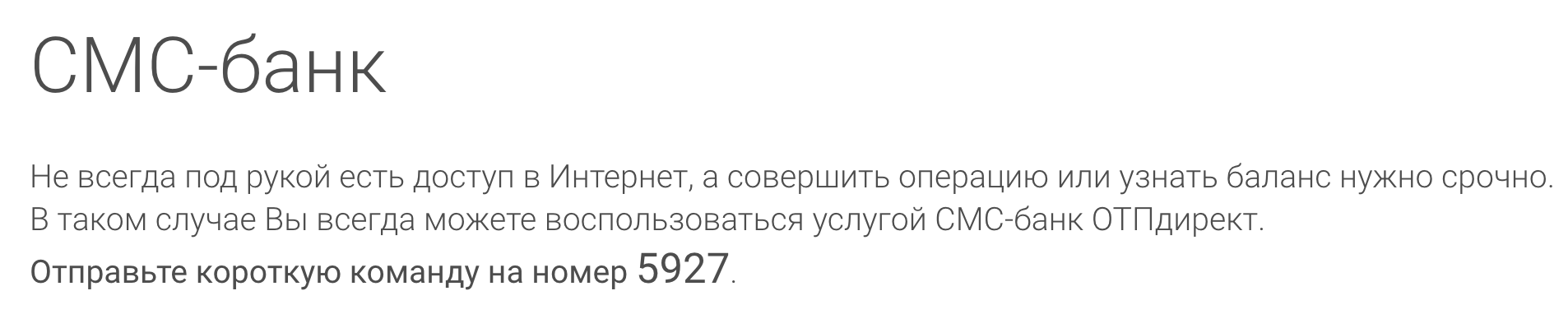 sms-bank-otp-1.png