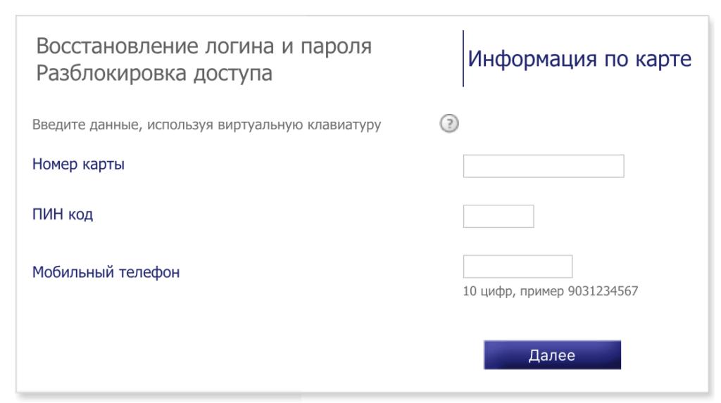 kredit-evropabank-vosstanovlenie-1024x573.png
