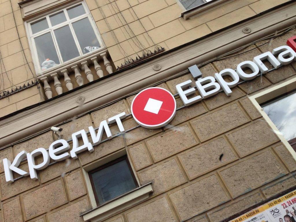 Kredit-Evropa-Bank-1024x768.jpg