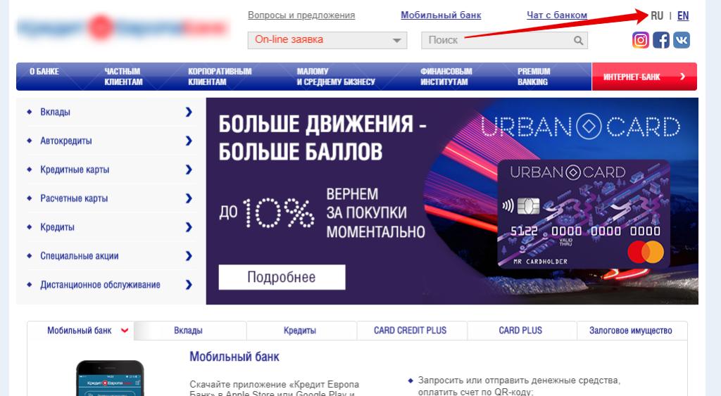 Kredit-Evropa-Bank-lichnyj-kabinet-1-1024x563.png