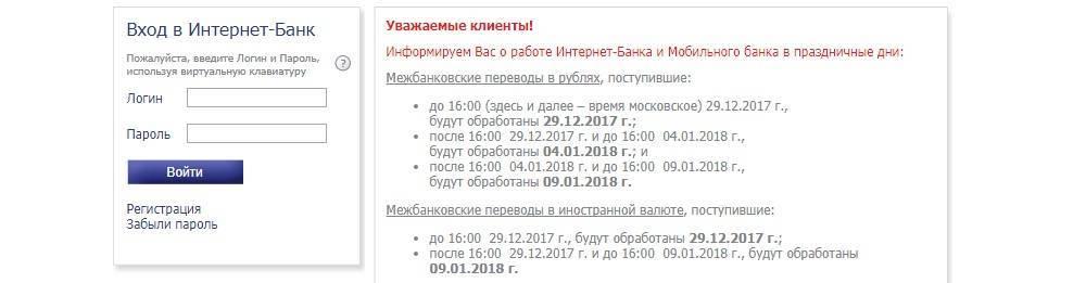 lichnyiy-kabinet-evropa-bank-kredit1.jpg
