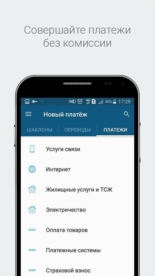 internet-bank-kredit-evropa-bank-vhod-v-lichnyiy-kabinet.jpg