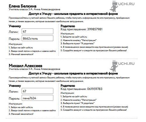 3-lichnyy-kabinet-uchi-ru.png