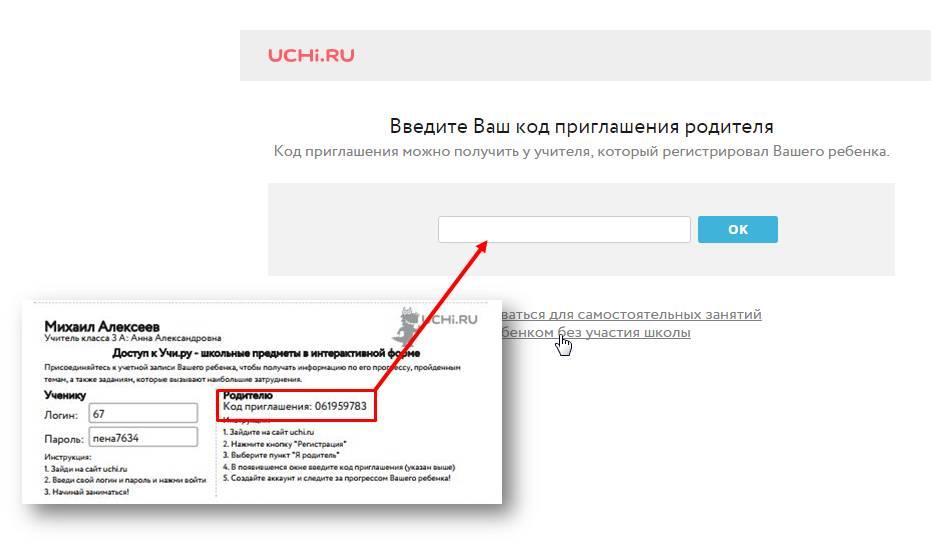 5-lichnyy-kabinet-uchi-ru.png