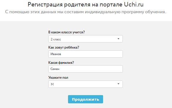 8-lichnyy-kabinet-uchi-ru.png