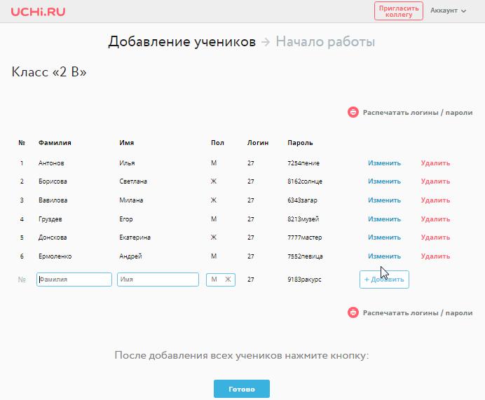 18-lichnyy-kabinet-uchi-ru.png