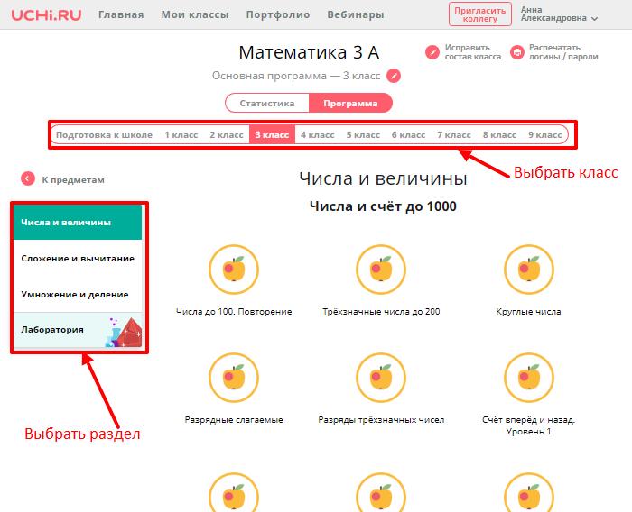 20-lichnyy-kabinet-uchi-ru.png