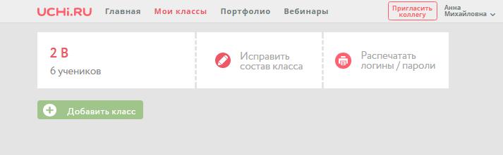 22-lichnyy-kabinet-uchi-ru.png