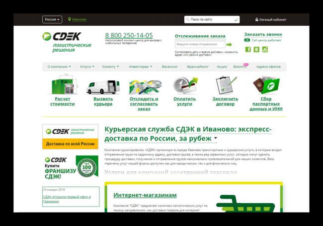 sdek-ofitsialnyj-sajt.png