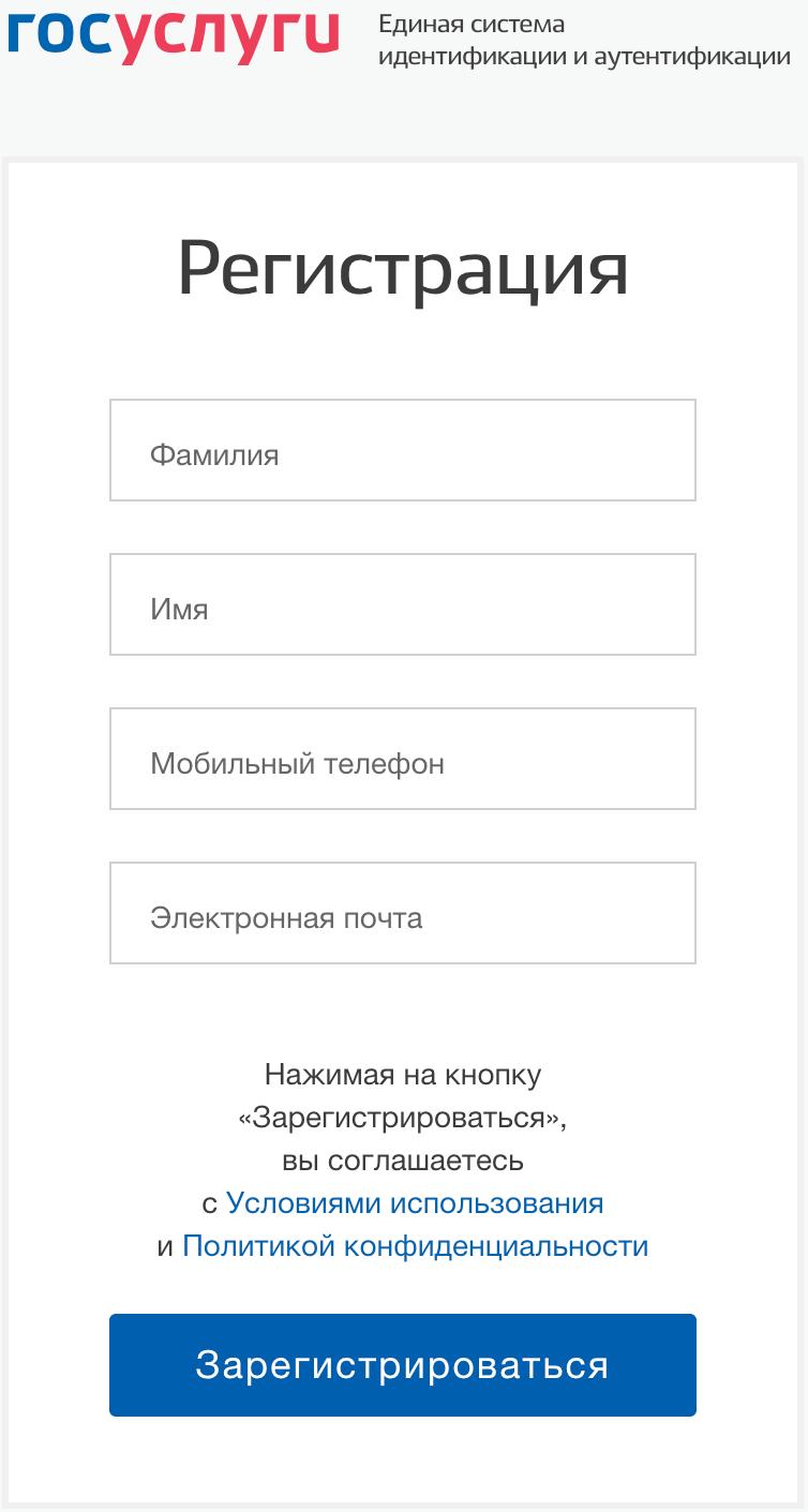 gosuslugi-register.png
