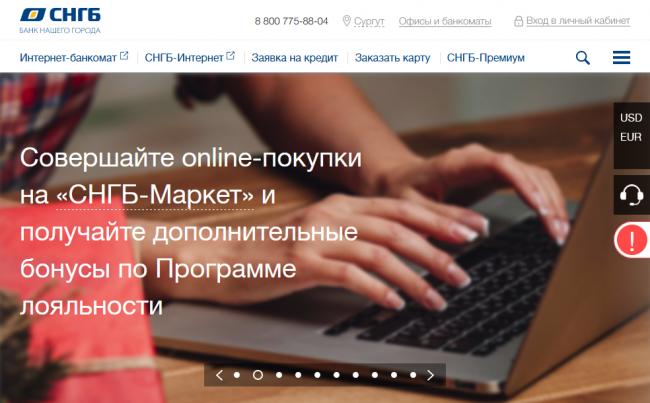Glavnaya-stranitsa-ofitsialnogo-sajta-Surgutneftegazbanka.png