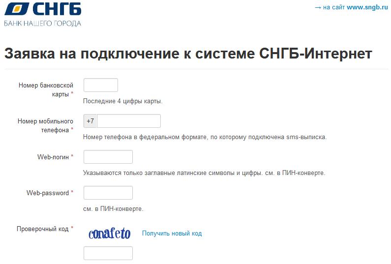 Zayavka-na-podklyuchenie-k-sisteme-SNGB-Internet.png