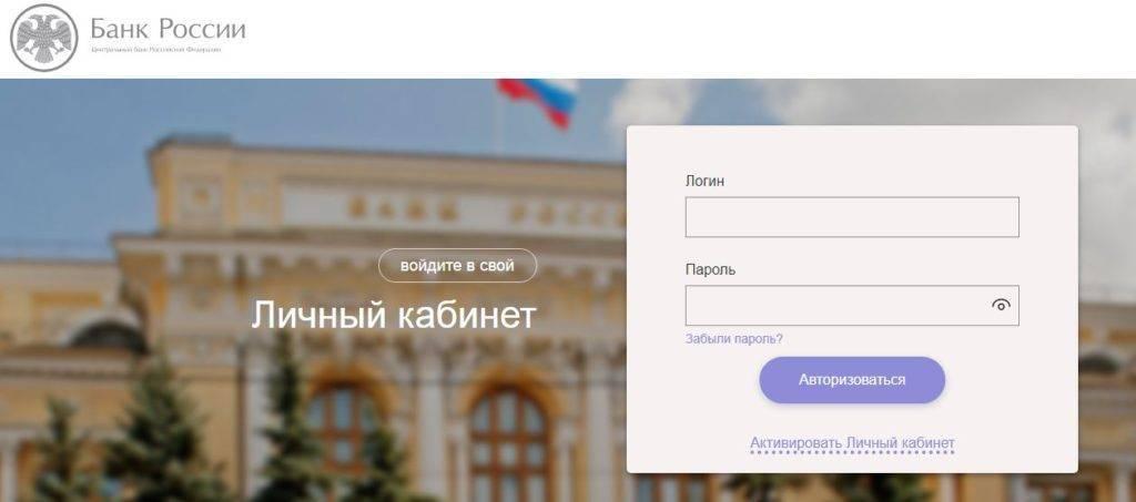 uchastnika-finansovogo-rynka-cabinet-2-1024x453.jpg