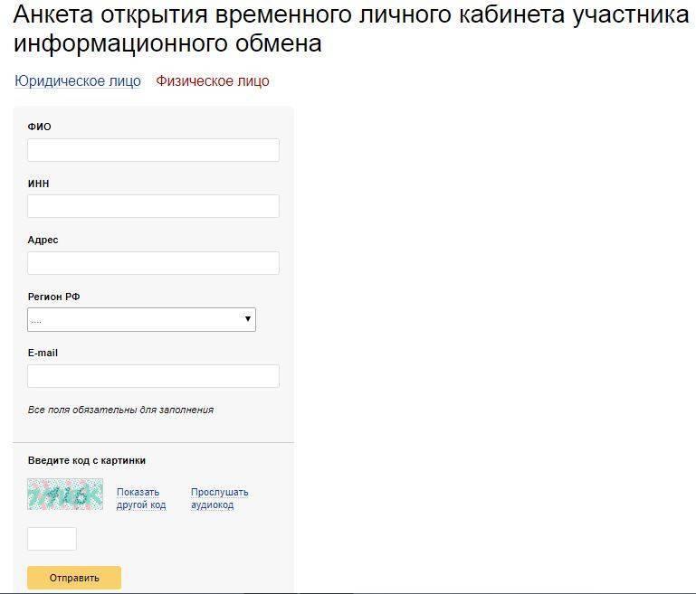 uchastnika-finansovogo-rynka-cabinet-3.jpg