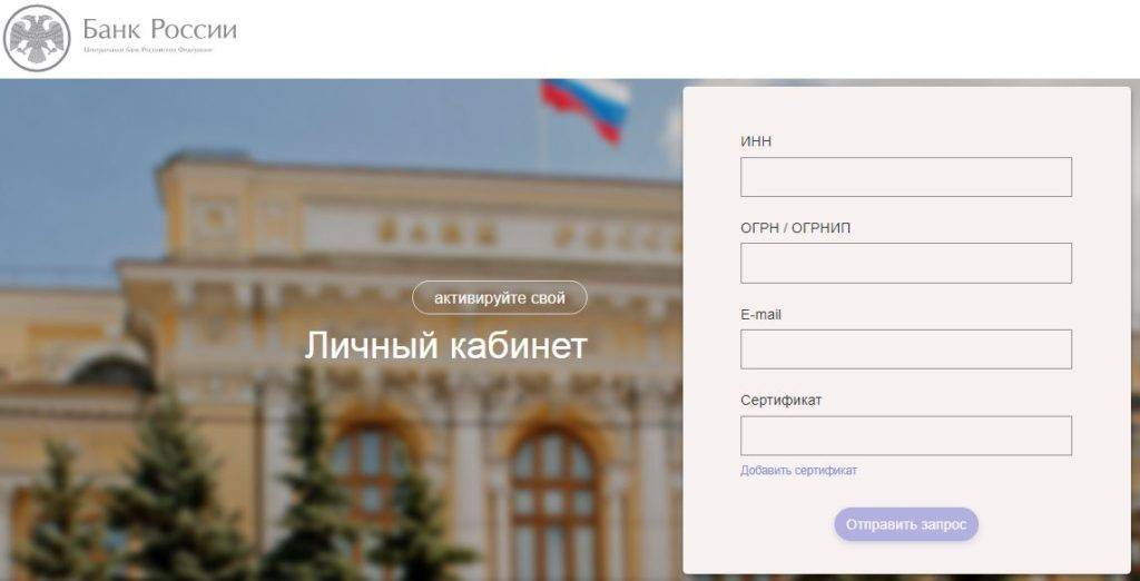 uchastnika-finansovogo-rynka-cabinet-4-1024x522.jpg