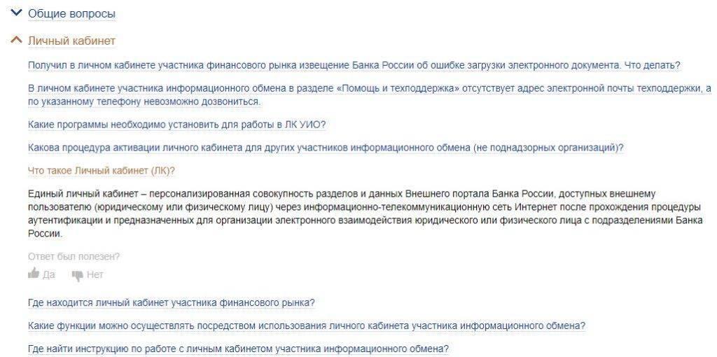uchastnika-finansovogo-rynka-cabinet-5-1024x510.jpg