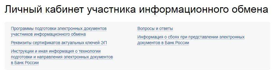 uchastnika-finansovogo-rynka-cabinet-6.jpg
