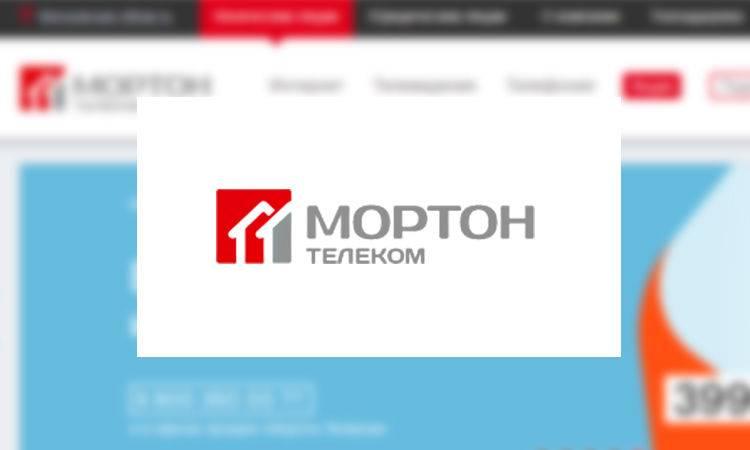morton-telekom-main.2ae4e14b93dae32477b3d3ff3a931a4a.jpg
