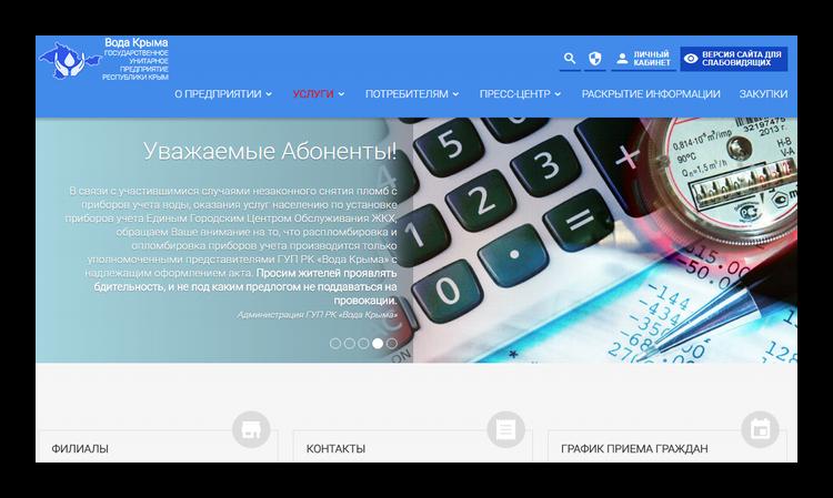 voda-kryma-ofitsialnyj-sajt-.png