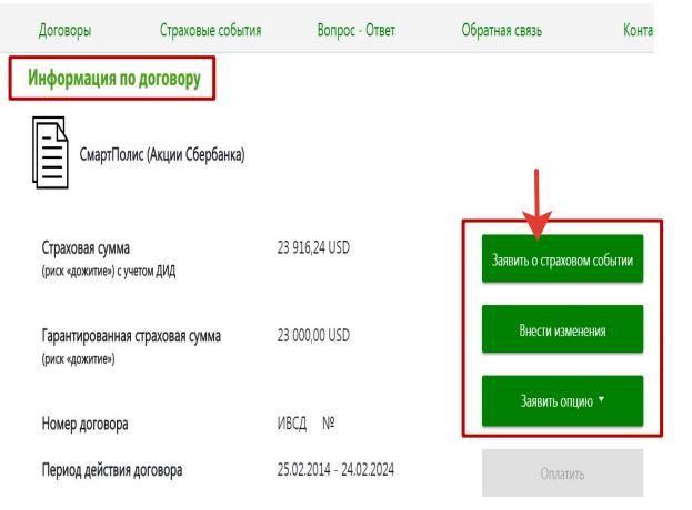 lichnyj-kabinet-sberbank-strahovanie6.jpg