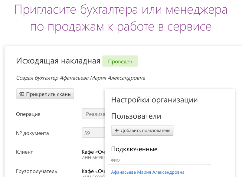 sovmestnaya-rabota-v-kontur-buhgalterii.png