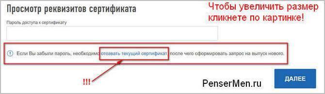elektronnay_podpis_posmotret_otozvat_sertifikat_small-1.jpg