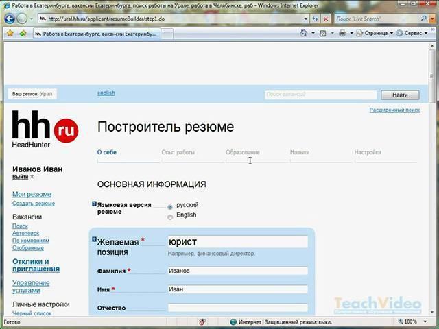 headhunter_vhod_v_lichnyj_kabinet3.jpg
