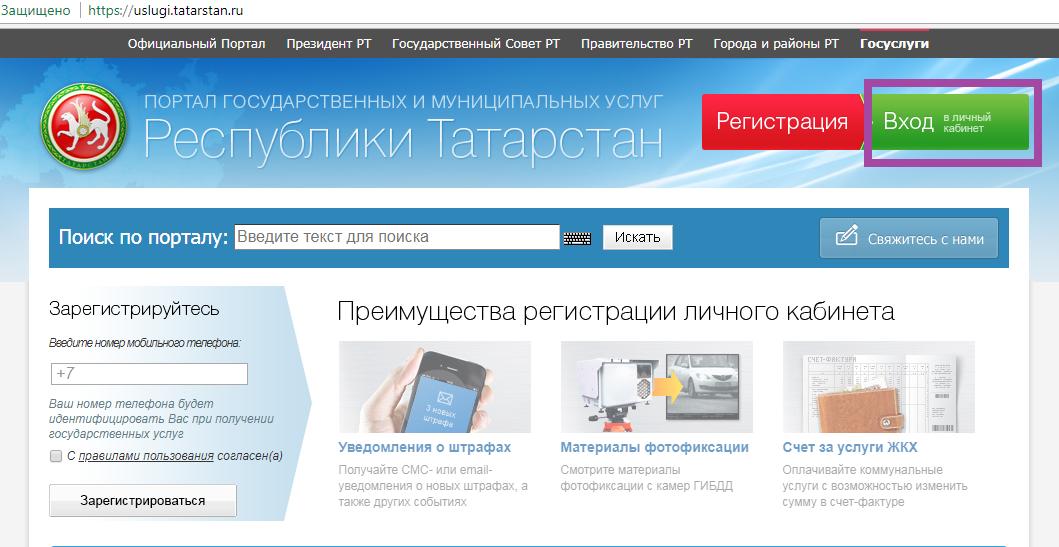 2-gosuslugi-rt-tatarstan-lichnyy-kabinet.png
