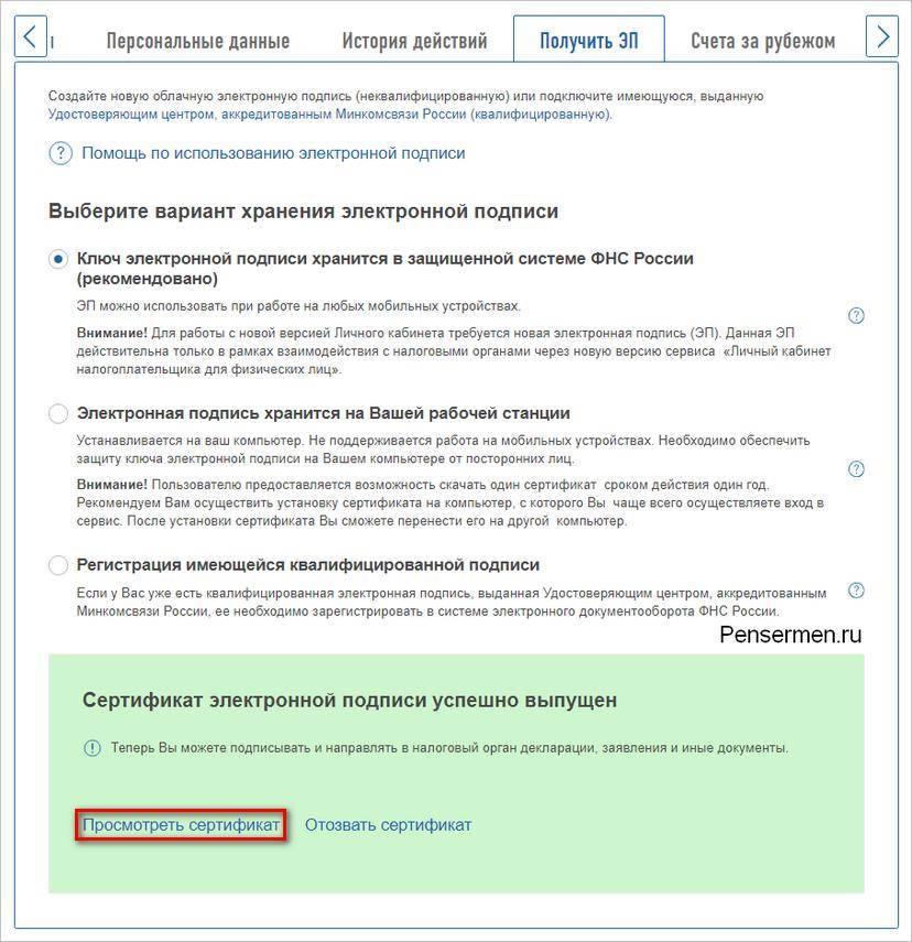 Elektronnay_podpis_sertificat_vipushen_2018.png