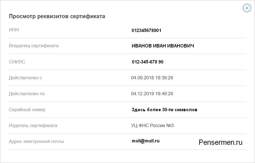 Elektronnay_podpis_sertificat_2018.png