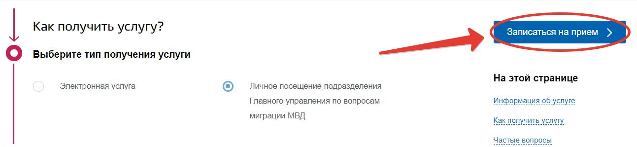 14-zagr-zapis-na-priyom.png