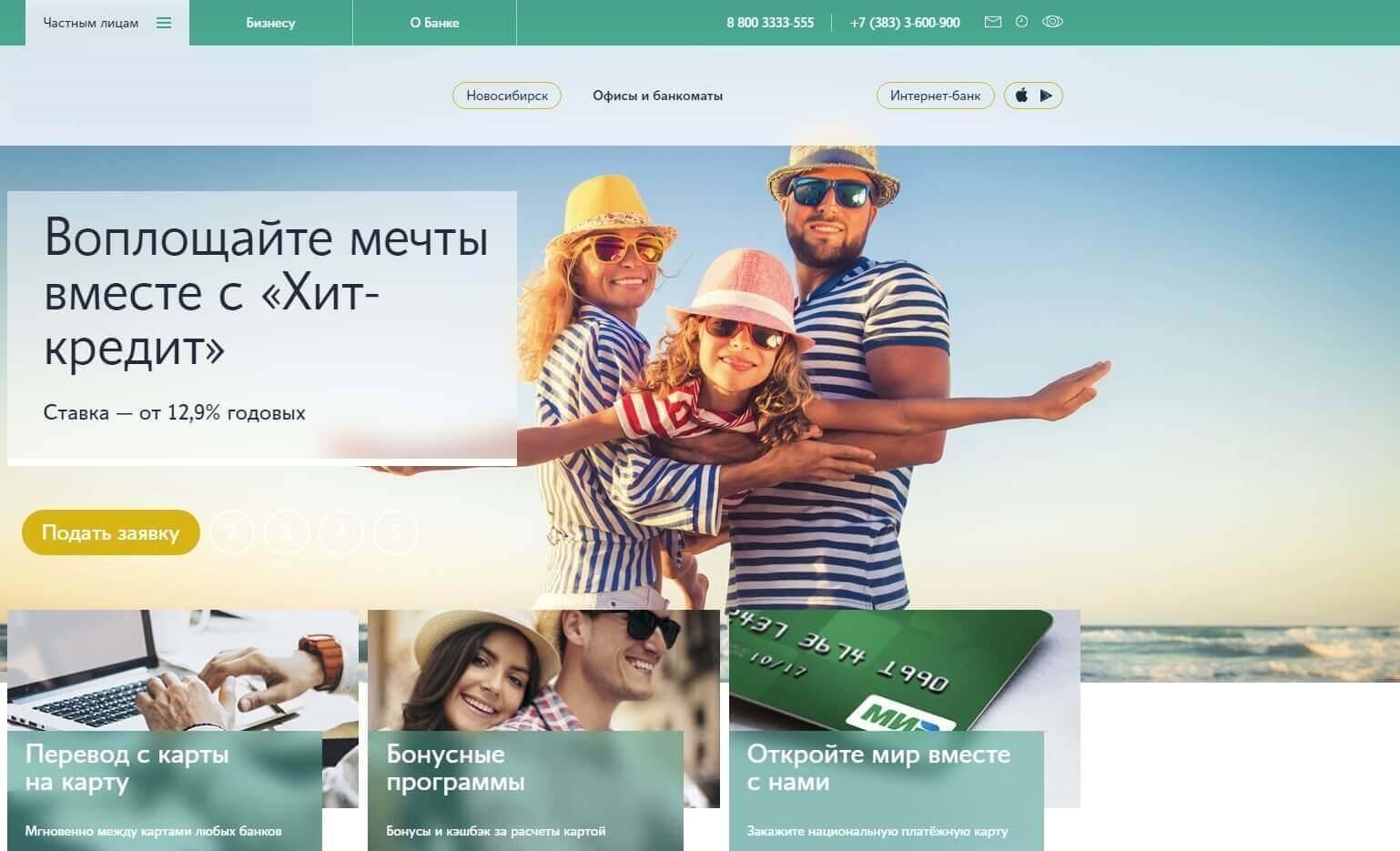 bank-levoberezhniy-1.jpg