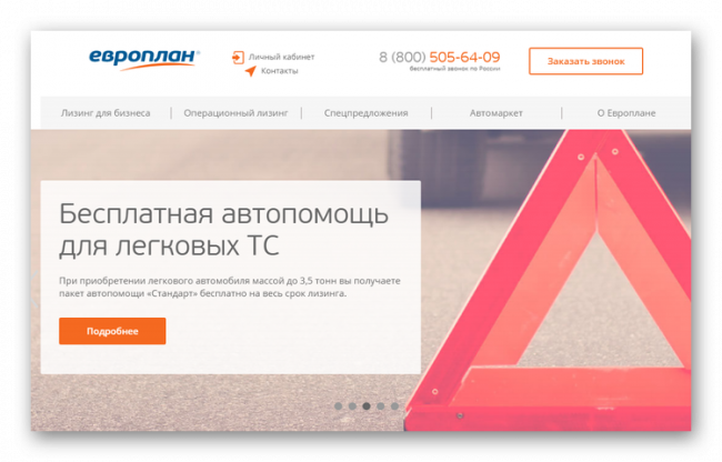 evroplan-ofitsialnyj-sajt.png