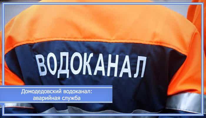 domodedovskiy-vodokanal-lichnyiy-kabinet.jpg