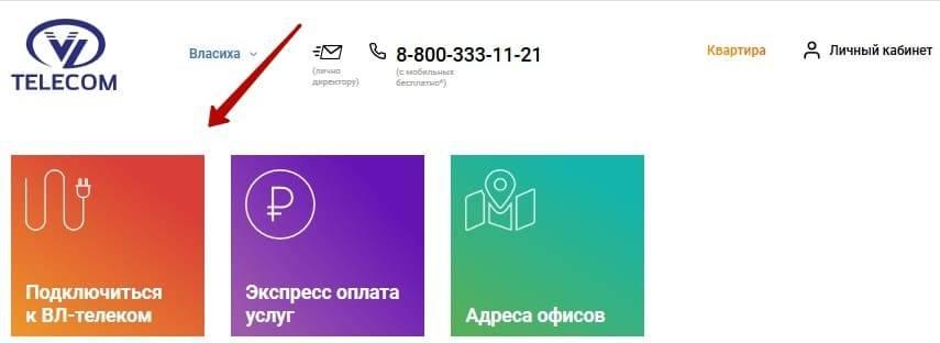 ВЛ-Телеком3.jpg