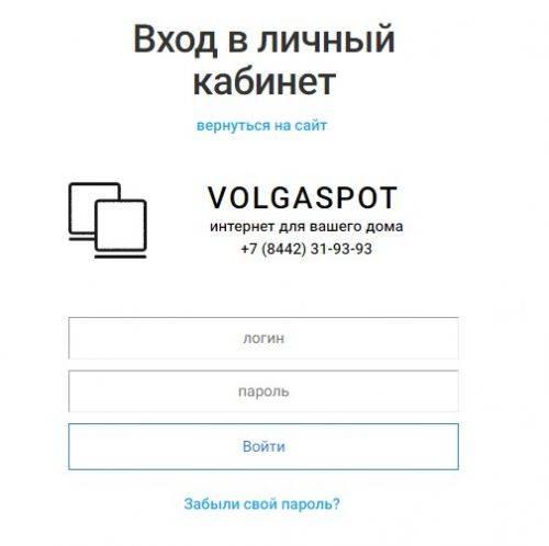lichkab-volgaspot-4-500x498.jpg