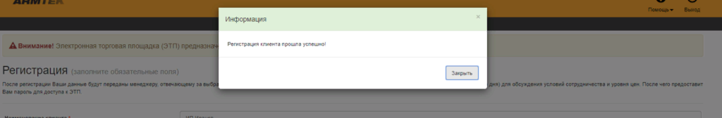 uspeshnaya-registracziya-1024x168.png