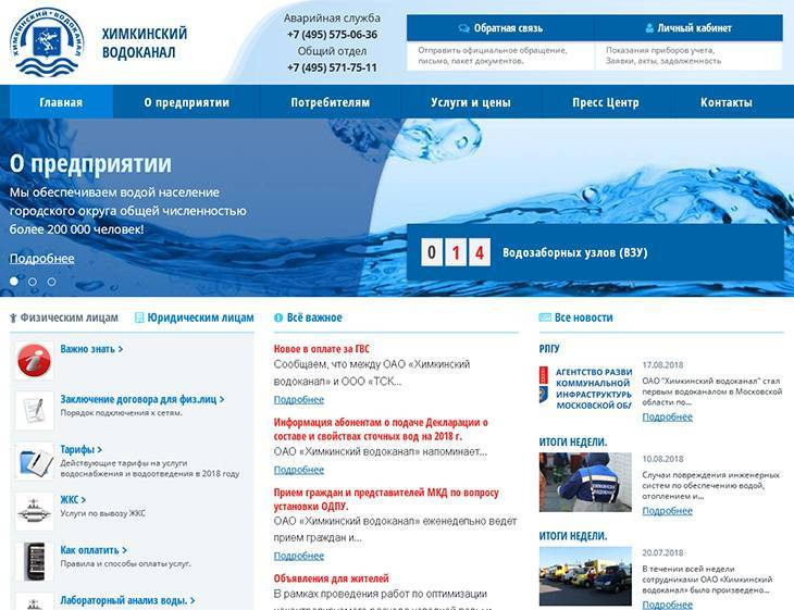 himkinskiy-vodo1.jpg