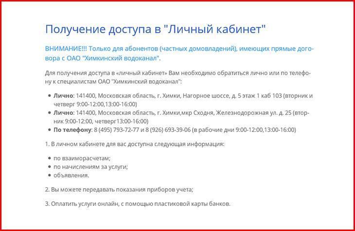 himkinskiy-vodo3.jpg
