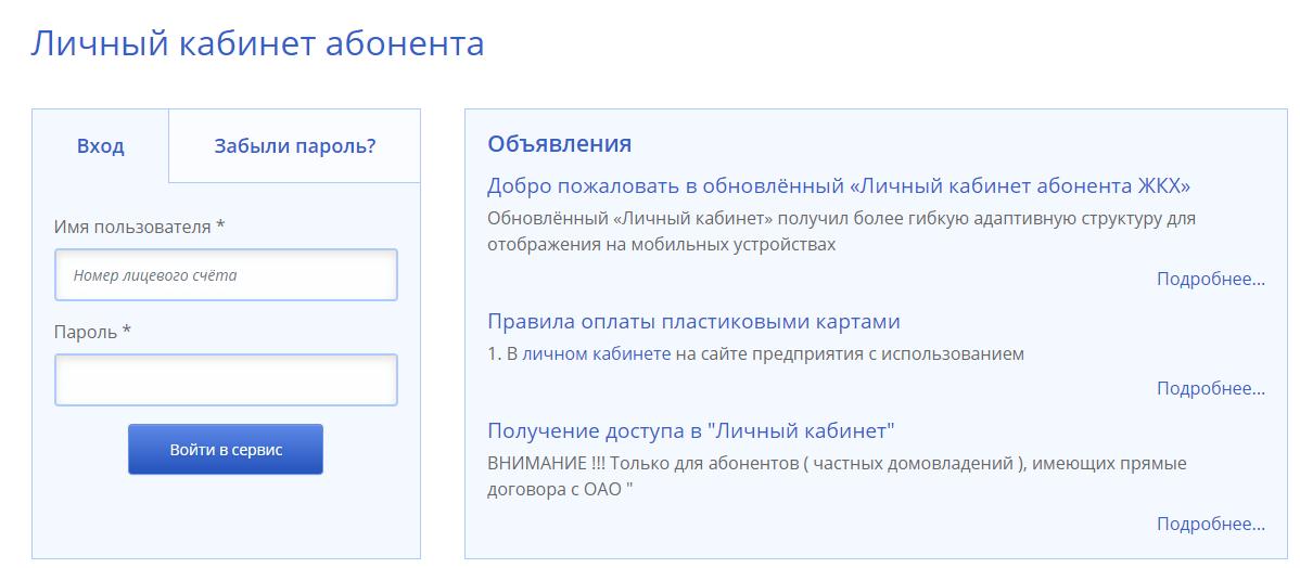 himki-vodokanal.png
